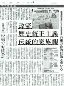 20140731東京新聞「日本会議の正体」A