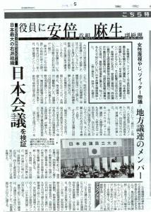 20140731東京新聞記事「日本会議の正体」B