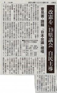 20140801朝日新聞「改憲請願日本会議提唱」