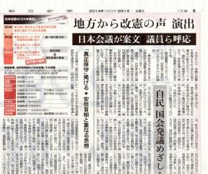 20140801朝日新聞「日本会議が改憲案文」上