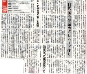 20140801朝日新聞「日本会議が改憲案文」下