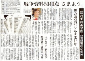 20140813朝日新聞「都の平和祈念館建設構想が頓挫