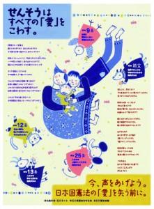 2014_leaflet1