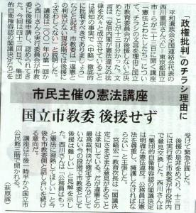240814東京新聞記事「国立市の憲法講座講演せず」