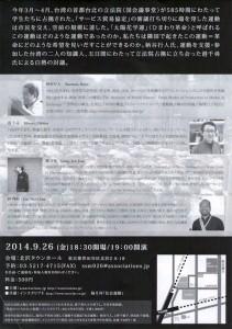 イベント「新たな対抗運動の可能性—台湾・ひまわり革命」ウラ