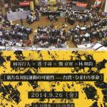 イベント「新たな対抗運動の可能性—台湾・ひまわり革命」参加者募集