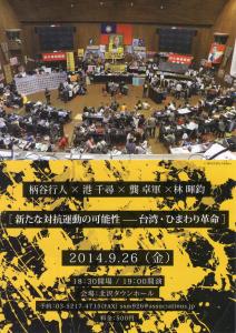 イベント「新たな対抗運動の可能性—台湾・ひまわり革命」表 のコピー