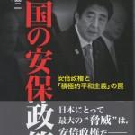 栁澤協二さん講演「迷走する集団的自衛権」+αのご紹介