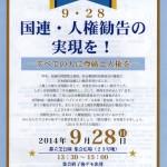 9・28「国連・人権勧告の実現を!」ご案内