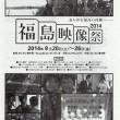 福島映画祭2014-1
