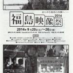 福島映像祭2014