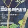 空想の森映画祭