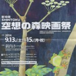 第19回空想の森映画祭
