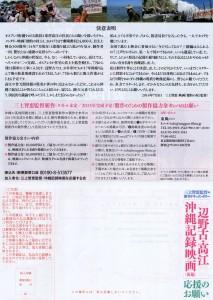 辺野古・高江沖縄記録映画製作支援ウラ