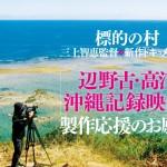 「辺野古・高江沖縄記録映画」製作応援