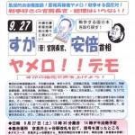 すが官房長官、安倍首相ヤメロ!!デモ