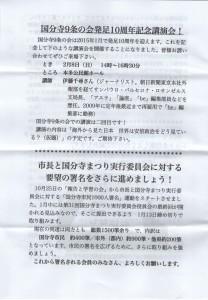 国分寺伊藤千尋講演会