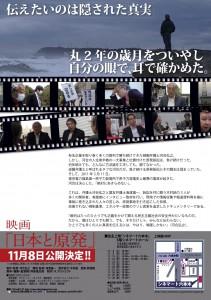 日本と原発ウラ