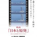 『日本と原発』