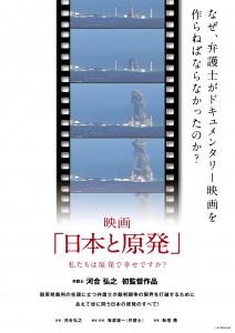 日本と原発オモテ