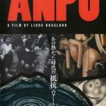 【更新】映画『ANPO』作品紹介にアップしました。