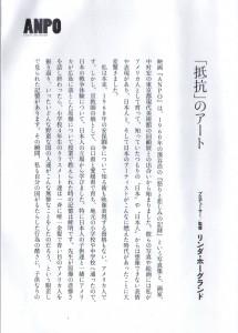 ANPO解説書P.1