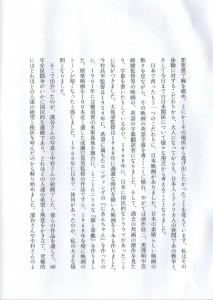 ANPO解説書P.2