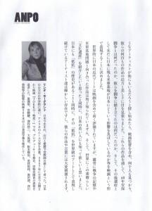 ANPO解説書P.3