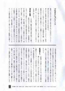 ANPO解説書P.4
