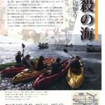 【更新】映画「圧殺の海─沖縄・辺野古」上映会、作品紹介にアップしました。