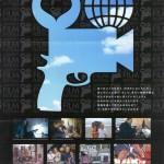アムネスティ・フィルム・フェスティバル2015