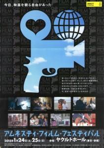 アムネスティ・フィルム・フェスティバル表