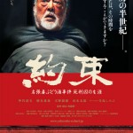 【更新】映画『約束 名張毒ぶどう酒事件 死刑囚の生涯』