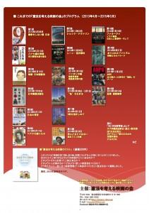 第16回憲法を考える映画の会案内チラシウラ(150220).pptx