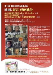 第16回憲法を考える映画の会案内チラシオモテ(150220).pptx