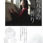 【更新】映画『白バラの祈り』をアップしました。