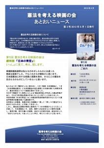 あとおいニュース第3号20130801表紙