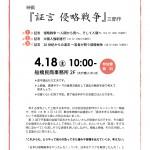 「映画『証言 侵略戦争3部作』船橋上映会」(千葉・船橋)