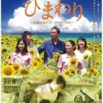 「ひまわり ~沖縄は忘れないあの日の空を~」をアップしました。