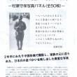 一日本兵が撮った日中戦争p.1表紙
