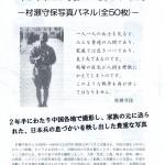 一日本兵が撮った日中戦争─村瀬守保写真パネル(全50枚)─