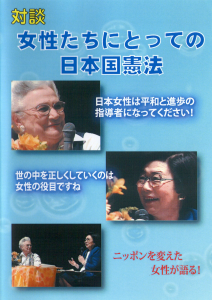 女性達にとっての日本国憲法