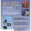 第18回案内チラシ「憲法を語る150613(色-エグゼクティブ).pptx