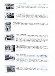 P.3(7~13)一日本兵が撮った日中戦争