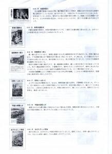 P.4(14~19)一日本兵が撮った日中戦争
