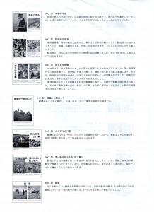 P.4(204~26)一日本兵が撮った日中戦争