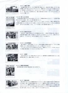 P.6(27~33)一日本兵が撮った日中戦争