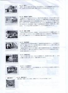 P.7(34~40)一日本兵が撮った日中戦争