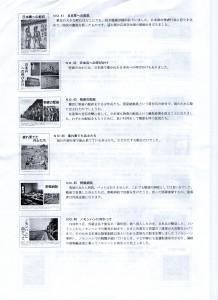 P.8(41~46)一日本兵が撮った日中戦争