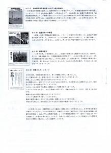 P.9(47~50)一日本兵が撮った日中戦争